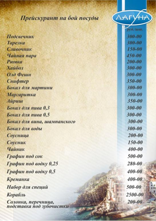 Меню ресторана Лагуна Магнитогорск